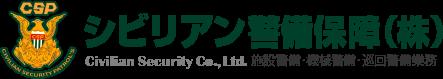 シビリアン警備保障(株)